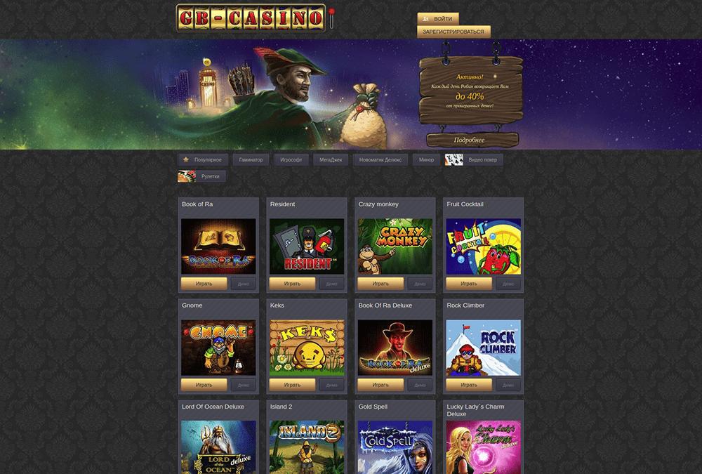 Seriöse online Casino CasinoGB - 51633